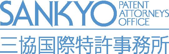 Sankyo Patent Attorneys Office